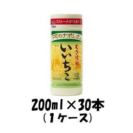 乙12°いいちこ カップ(麦) 200ml 30本 iichiko 大分県 三和酒類 (ケース販売 本州送料無料) 【ケース販売】