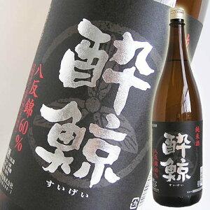 日本酒 酔鯨 純米酒 八反錦60% 酔鯨酒造 720ml 1本