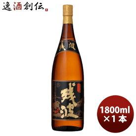 沖縄県 (有)比嘉酒造 43°残波 古酒 泡盛 1800ml×1本