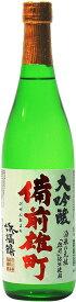 日本酒 浜福鶴 備前雄町 大吟醸 小山本家酒造 720ml 1本