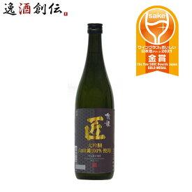 日本酒 山田錦 大吟醸 匠 京姫酒造 720ml 1本