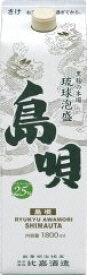 [沖縄県 比嘉酒造] 25゜ 島唄 泡盛 1800ml×1本 紙パック