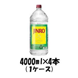 焼酎 JINRO 25度 4000ml 4L 4本 1ケース 本州送料無料 四国は+200円、九州・北海道は+500円、沖縄は+3000円ご注文後に加算 ギフト 父親 誕生日 プレゼント