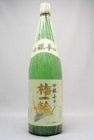 日本酒 梅一輪 特撰 吟醸辛口 梅一輪酒造 1800ml 1本