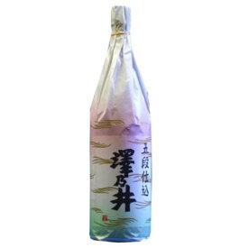 お中元 澤乃井 五段仕込 小澤酒造 1800ml 1.8L 1本 ギフト 父親 誕生日 プレゼント 御中元
