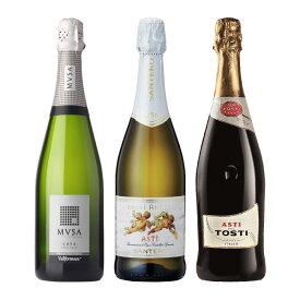 甘口スパークリングワイン飲み比べセット 750ml×3本 本州送料無料 四国は+200円、九州・北海道は+500円、沖縄は+3000円ご注文後に加算