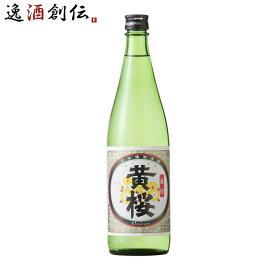 日本酒 清酒 金印 黄桜 720ml 1本