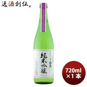 【5月11日限定・全商品対象5%オフクーポン配布中!】日本酒 嘉泉 純米吟醸(Tokyo Local Craft Sake) 720ml 1本 ギフト 父親 誕生日 母の日 プレゼント