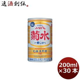 日本酒 ふなぐち菊水 一番しぼり 200ml 30本 1ケース