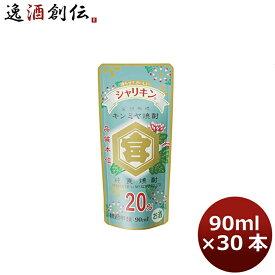 甲類焼酎 20度 キンミヤ焼酎 金宮 シャリキン パウチ 90ml 30本 1ケース