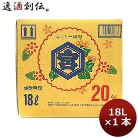 甲類焼酎 20度 金宮 ショリー 18L 1本