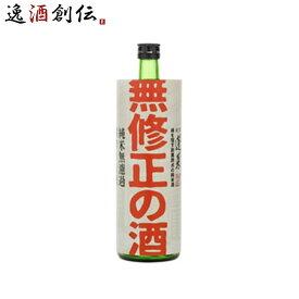 日本酒 飛騨 渡辺酒造店 蓬莱 無修正の酒 720ml 1本