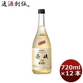 麦焼酎 22度 壱岐 スーパーゴールド 720ml 12本