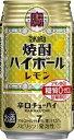宝 チューハイ 焼酎ハイボール レモン 350ml 24本 1ケース 本州送料無料 四国は+200円、九州・北海道は+500円、沖縄は…