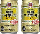 お歳暮 お酒 宝 チューハイ 焼酎ハイボール レモン 350ml 48本 (2ケース) 本州送料無料 四国は+200円、九州・北海道は…
