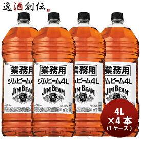 ウイスキー ジムビーム ペット 4L 4本 1ケース 4000ml 4l