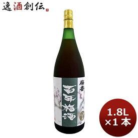 梅酒 明利 梅香百年梅酒 1800ml 1本