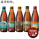 ハワイ コナビール 瓶 355ml 5種飲み比べセット 12本セット 本州送料無料 四国は+200円、九州・北海道は+500円、沖縄…