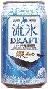 クラフトビール 網走ビール 流氷ドラフト 缶 350ml 24本 1ケース 地ビール 本州送料無料 四国は+200円、九州・北海道…
