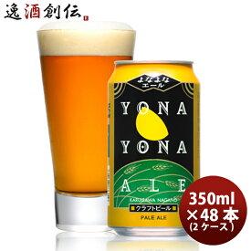 クラフトビール よなよなエール 350ml 24本 2ケース 地ビール ヤッホーブルーイング