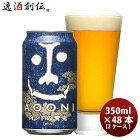クラフトビール インドの青鬼 350ml 24本 2ケース 地ビール ヤッホーブルーイング