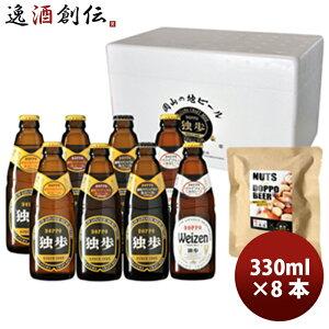 クラフトビール 独歩ビール 飲み比べ 330ml 4種類 8本セット ミックスナッツ付き メーカー直送 クール便 全国送料無料