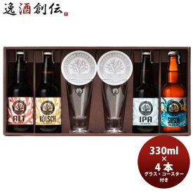 クラフトビール 沖縄サンゴビール SANGO BEER ギフトBOXセット グラス・コースター付き 330ml 4本セット メーカー直送 クール便 全国送料無料 ギフト 父親 誕生日 母の日 プレゼント