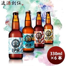 クラフトビール 沖縄サンゴビール SANGO BEER 330ml 6本セット メーカー直送 クール便 全国送料無料 ギフト 父親 誕生日 母の日 プレゼント