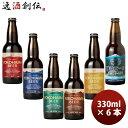 ギフトクラフトビール 横浜ビール 330ml 6本セット 飲み比べセット メーカー直送 常温配送 全国送料無料 父親 誕生日 …