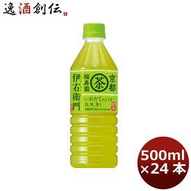 サントリー 緑茶 伊右衛門 ペット 500ml 24本 1ケース 本州送料無料 ギフト包装 のし各種対応不可商品です