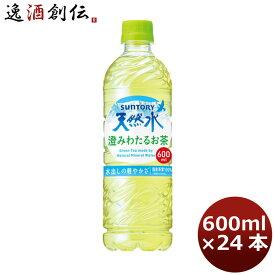 サントリー 天然水 澄みわたるお茶 ペット 600ml 24本 1ケース 本州送料無料 ギフト包装 のし各種対応不可商品です
