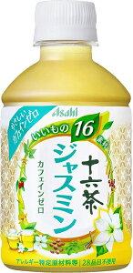 アサヒ 十六茶 ジャスミン PET 275ml 24本 1ケース 本州送料無料 四国は+200円、九州・北海道は+500円、沖縄は+3000円ご注文時に加算