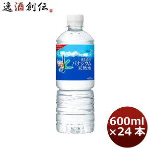 【5月11日限定・全商品対象5%オフクーポン配布中!】アサヒ おいしい水 富士山のバナジウム天然水 600ml 24本 1ケース 本州送料無料 ギフト包装 のし各種対応不可商品です