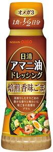日清オイリオ アマニ油ドレッシング 焙煎香味ごま ペット 160ml 1本