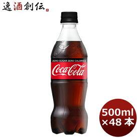 父の日 お酒 コカコーラ ゼロシュガー500MPET(1ケース) 500ml 24本 2ケース 送料無料 ギフト 父親 誕生日 プレゼント