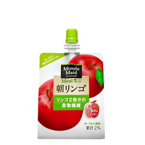 ミニッツメイド 朝リンゴ 180Gパウチ(6本入) 180G 6本 2ケース 送料無料 ギフト 父親 誕生日 プレゼント