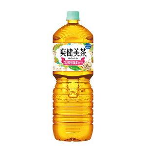 【2ケースセット】爽健美茶 コカコーラ ペットボトル 2L 6本 2箱 送料無料