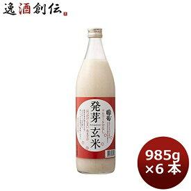 国菊 発芽玄米甘酒 985g 6本 1ケース ギフト 父親 誕生日 プレゼント