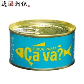 缶詰 サヴァ缶 国産サバのアクアパッツァ風 岩手県産 170g 1個