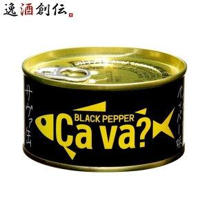 缶詰 サヴァ缶 国産サバのブラックペッパー味 岩手県産 170g 1個 新発売
