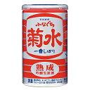 日本酒 菊水 熟成 ふなぐち 缶 200ml 30本 2ケース ギフト 父親 誕生日 プレゼント