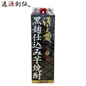 お歳暮 お酒 芋焼酎 源之蔵 黒麹仕込み パック 1.8L 25度 岩川醸造 1800ml