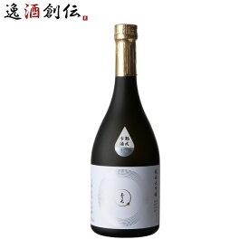 父の日 日本酒 玉乃光 純米大吟醸 備前雄町100% 熟成古酒シルバー 720ml 玉乃光酒造 日本酒 備前雄町 ケーキに合う日本酒