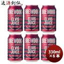 クラフトビール ブリュードッグ BREWDOG エルビスジュース 330ml 缶 6本