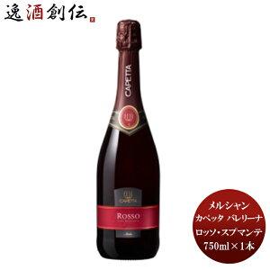 スパークリングワイン カペッタ バレリーナ ロッソ・スプマンテ メルシャン 750ml 1本 ギフト 父親 誕生日 プレゼント