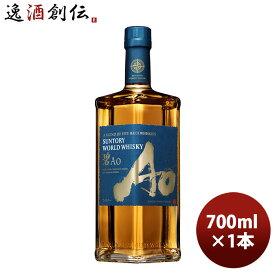 お歳暮 お酒 ウイスキー サントリー ワールドウイスキー 碧 Ao 700ml 1本 新発売 ギフト 父親 誕生日 プレゼント