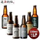 ビール クラフトビール 詰め合わせ TOKYO 新潟 飲み比べセット 330ml 6本 逸酒創伝オリジナル TOKYO BLUES 吟籠 本…