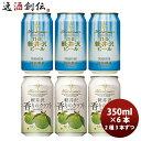ギフトTHE 軽井沢ビール クラフトビール 清涼飛泉・香りのクラフト柚子 缶350ml お試し2種6本セット ギフト 父親 誕生…