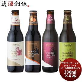 サンクトガーレン 限定品 2021年 チョコレートビール4種4本 飲み比べセット 瓶330ml