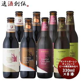 サンクトガーレン 限定品 2021年 チョコレートビール4種8本 飲み比べセット 瓶330ml